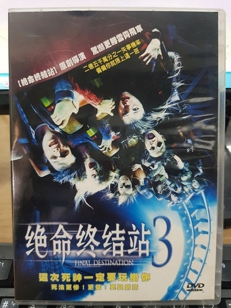 挖寶二手片-C91-001-正版DVD-電影【絕命終結站3】-瑪麗伊莉莎白文斯蒂德 雷恩梅利曼(直購價)