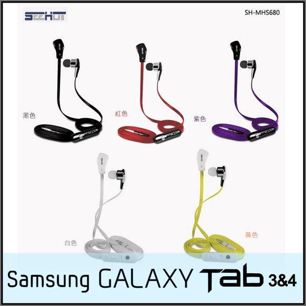 ◆嘻哈部落 SH-MHS680 通用型入耳式麥克風耳機/線控/SAMSUNG Galaxy Tab 3 7吋 P3200/8吋 T3110/Lite T110/T111