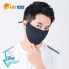 UV100 防曬 抗UV-涼感透氣簡約口罩-加寬版