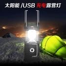 VS太陽能露營燈可充電LED賬篷戶外超亮手提馬燈家用應急照明野外 『新佰數位屋』