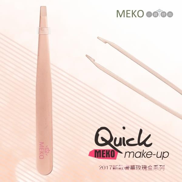 ✨MEKO小資時尚 ✨MEKO 玫瑰金平口眉毛夾(大) X-022 /眉型修飾/拔毛夾[MEKO美妝屋]
