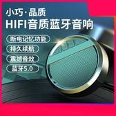 無線重低音藍牙音箱低音炮便攜式戶外手機音響家用3d環繞小鋼炮語音播報器大音量 【免運】