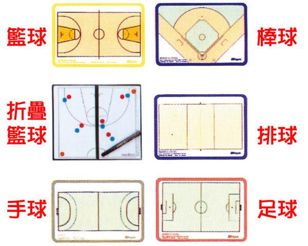 各類教練板 可選 籃球 棒球  排球 足球 手球 摺疊籃球