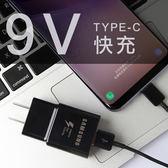 三星 9V 傳輸線 快充 TYPE-C 充電線 充電器 充電組 快充 旅充組 平輸 S9 S8+ C9 Pro S8 NOTE9 BOXOPEN