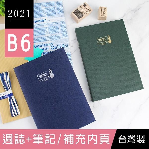 珠友 BC-50466 2021年B6/32K週誌+筆記/週計劃/日誌手帳/手札行事曆-補充內頁