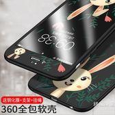 蘋果6splus手機殼女iphone6硅膠6s軟殼全包邊防摔可愛個性保護套掛繩【快速出貨八折優惠】