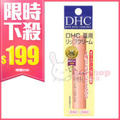 DHC 純欖護唇膏 1.5g【BG Shop】榮獲UrCosme網友評鑑美容大賞!!