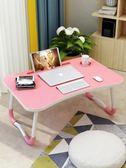 筆記本電腦桌床上可折疊懶人小桌子做桌寢室用學生宿舍神器書桌「輕時光」