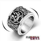 戒指 時尚可轉動四大神獸鈦鋼戒指環男食指戒子設計個性潮 AW11265【花貓女王】