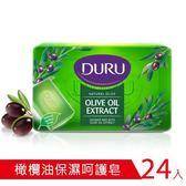 【24入裝】土耳其Duru頂級橄欖油保濕呵護皂150g