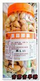 古意古早味 蔥蒜腰果 (福伯/300公克±10g) 懷舊零食 下酒 聊天 超香超脆腰果 堅果