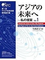 二手書 《アジアの未来へ 私の提案 Vol.1 (Toward the Future of Asia: My Proposal)》 R2Y 9784902928129