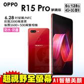 OPPO R15 PRO 贈64G記憶卡+原廠皮套 6.28吋 6/128G 八核心 智慧型手機 0利率 免運費