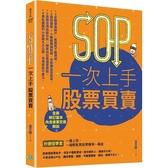 SOP一次上手股票買賣(最新規則修訂版):抄捷徑學習一邊上班,一邊輕鬆買股票賺第