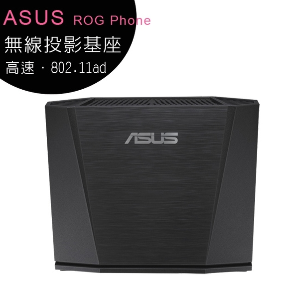 ASUS ROG PHONE WIGIG DOCK 電競手機無線投影基座(EAS-029)適用於ROG1,2,3,5(ZS600/660/661KL)◆售完為止