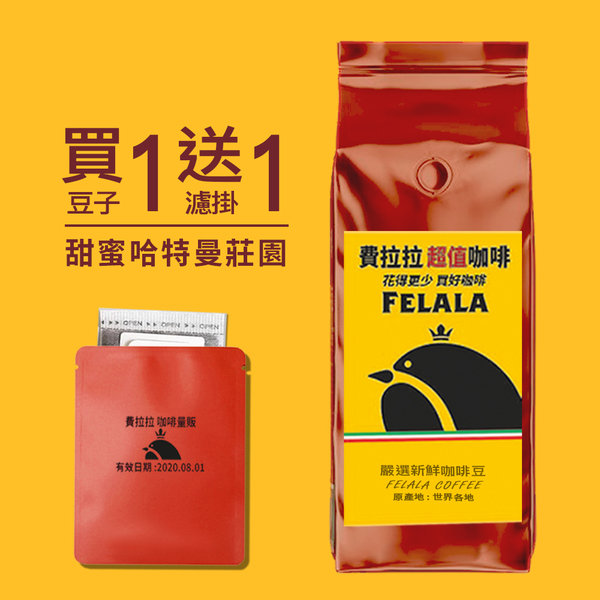 費拉拉 巴拿馬 甜蜜哈特曼莊園 咖啡豆 一磅 限時下殺↘ 加碼買一磅送一掛耳 手沖咖啡 防彈咖啡