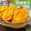 低溫烘焙工藝,果乾厚厚扎實Q軟甜而不膩,百分百原味呈現細膩芒果纖維,純天然無任何糖精與化學添加