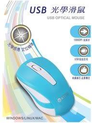新竹【超人3C】KINYO天使羽翼USB光學滑鼠KM-502 有線光學滑鼠 標準USB接頭 人體工學設計