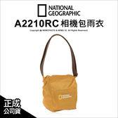 國家地理National Geographic NG A2210RC 中小型相機包 雨衣適