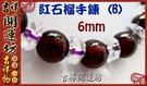 【吉祥開運坊】手鍊系列【女性至寶~玫瑰紅石榴6mm/手鍊/隔珠 彈性 】淨化