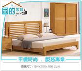 《固的家具GOOD》205-5-AJ 米堤柚木色5尺床片型床台【雙北市含搬運組裝】