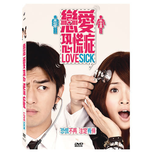 戀愛恐慌症 DVD (購潮8)