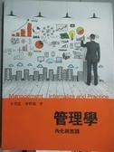 【書寶二手書T7/大學商學_YHC】管理學-內化與實踐_方至民、李世珍