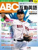 ABC互動英語(純書版)1月號/2019 第199期