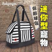【ibiyaya翼比】壓馬路寵物保齡球包。黑白/FC1580-BK