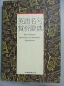 【書寶二手書T5/字典_LHV】英語名句賞析辭典_林煌洲
