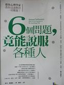 【書寶二手書T7/心理_BXX】6個問題,竟能說服各種人_麥可.潘德隆