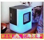 IDI微型冷氣  迷你冷風機學生便攜製冷風扇水冷小空調usb靜音宿舍ATF 三角衣櫃