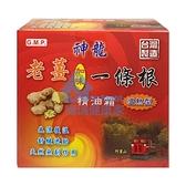 神龍 老薑加味一條根 精油霜 溫熱型 30G/盒 ◆德瑞健康家◆