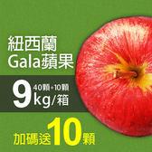 【屏聚美食】家庭必備-紐西蘭Gala蘋果40顆*1箱(加碼送10顆)