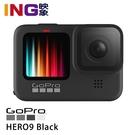 【6期0利率】GoPro HERO9 Black 防水相機 台閔公司貨 運動攝影機 潛水相機 HERO 9