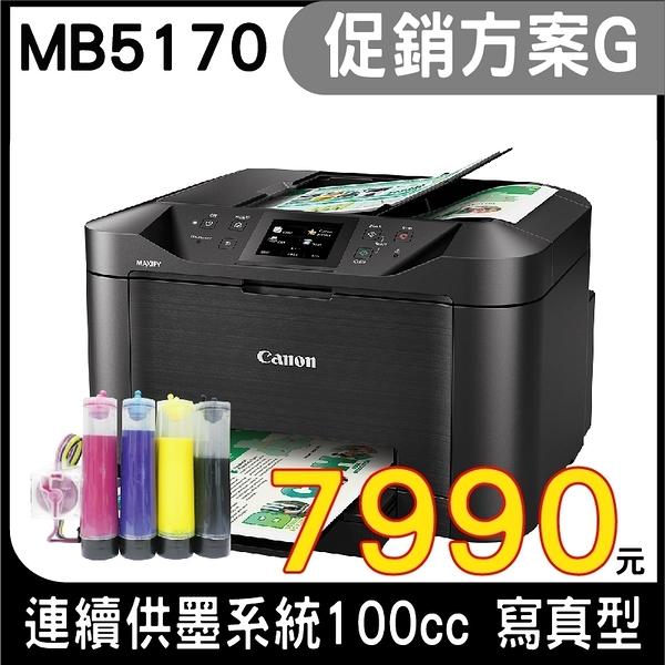 【加裝連續供墨系統 寫真型】Canon MAXIFY MB5170 商用傳真多功能複合機