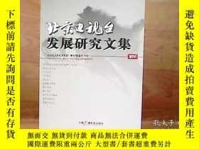 二手書博民逛書店北京電視臺罕見發展研究文集 (2010年下卷)Y10016 中國