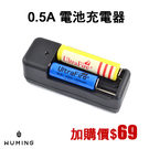 0.5A 電池 充電器 雙槽 18650 充電電池 風扇電池 『無名』 K11118