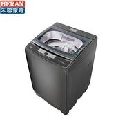 【禾聯家電】14KG定頻全自動洗衣機《HWM-1433》全新原廠保固(含拆箱定位)