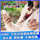 USUNS 可拆式指環絲綢掛繩 吊繩 指環扣 防掉落 頸掛繩 手機掛繩 絲巾手機繩 淑女風