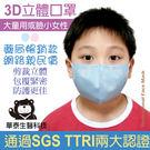 大童口罩(臉小女性)兒童口罩6盒//3D...