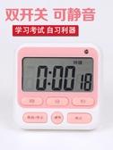 定時器 廚房定時計時器提醒器學生靜音番茄鐘網紅秒表做題時間管理學習倒 全館 維多