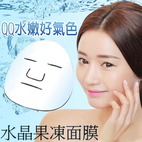 FB人氣正妹推薦使用~水晶果凍QQ面膜【KC03】☆雙兒網☆