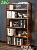 書架 木馬人簡易書架落地置物客廳實木兒童桌面上收納學生小書櫃子簡約 交換禮物 維多 DF