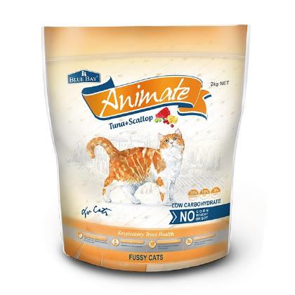 貓皇飼料 - 倍力Animate天然貓鮮糧 2kg - 鮪魚+干貝= 挑嘴貓專屬 / 呼吸道保健配方
