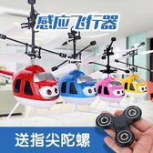 兒童玩具手感應飛行器懸浮遙控飛機直升機充電 耐摔充電迷你交換禮物 歐韓時代