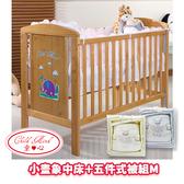 【超值組】童心 小畫象柚木色嬰兒床+五件式被組M