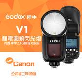 【兩年保固】神牛 V1 For Canon 圓頭燈頭造型 LED輔助燈 使用鋰電池供電 Godox