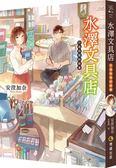 水澤文具店:只為你寫的故事