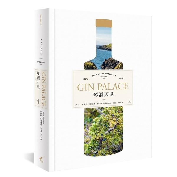 琴酒天堂Gin Palace(好奇調酒師系列)The Curious Barte